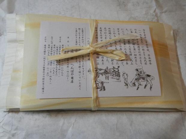 へんば餅 (2)