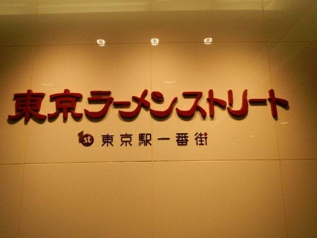 トナリ@東京ラーメンストリート (7)