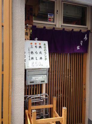 寿司富 (3)