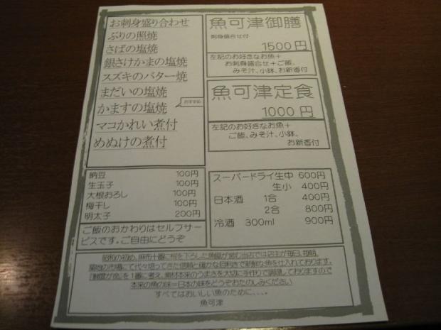 2-28魚可津 (1)