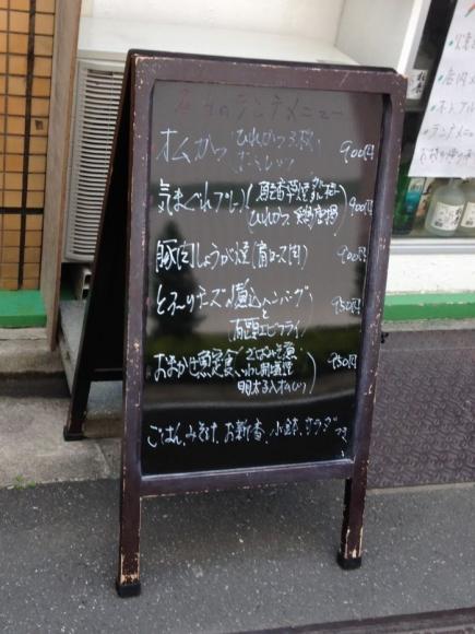 双葉亭 (4)