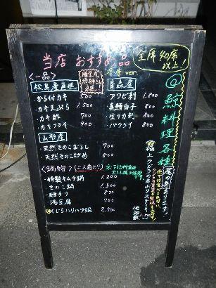 一乃谷@神田 (2)