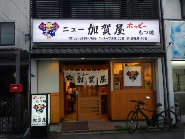 ニュー加賀屋@赤羽 (1)