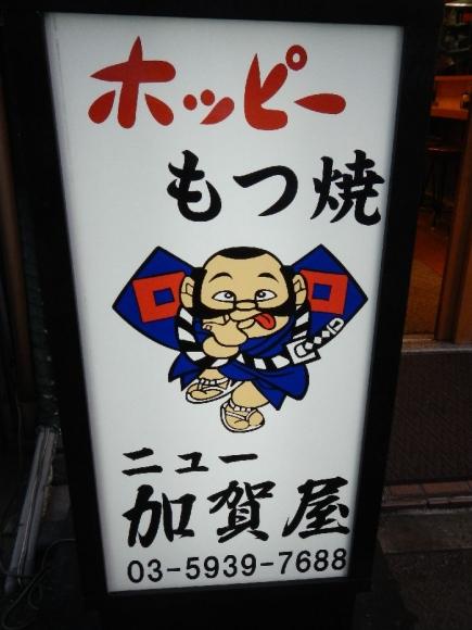 ニュー加賀屋@赤羽 (2)