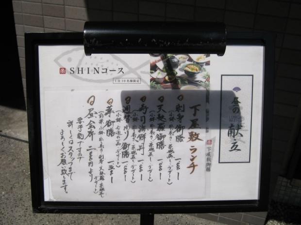 4-9下屋敷 (8)