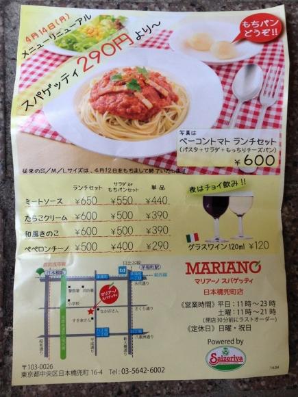 マリアーノ・スパゲティ (6)