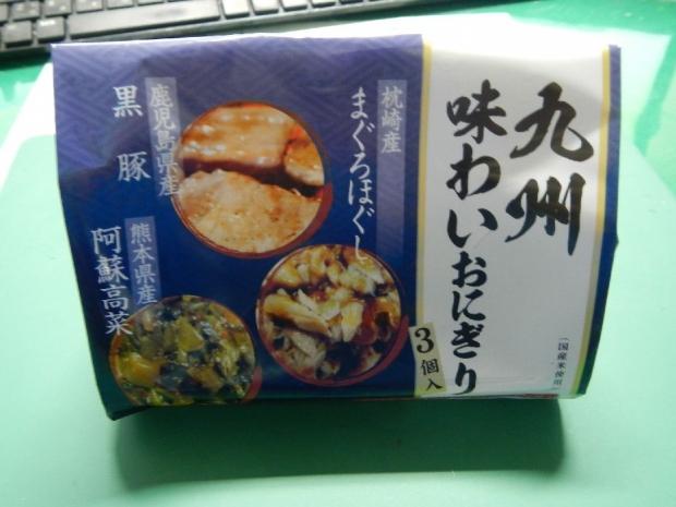 九州味わいおにぎり (1)