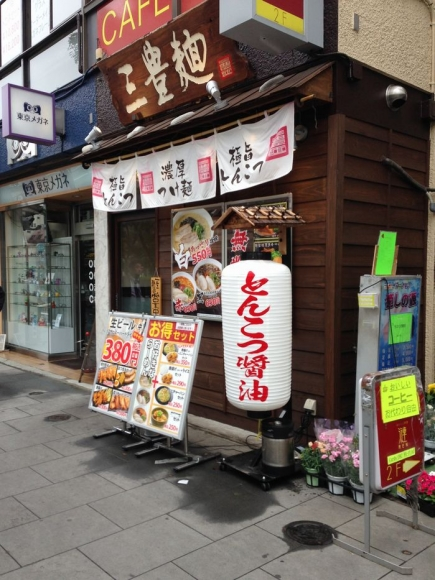 三豊麺 (4)