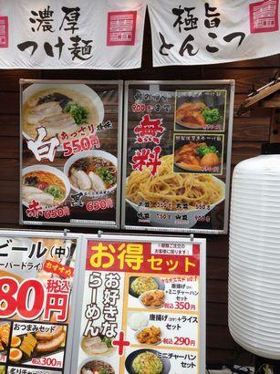 三豊麺 (6)