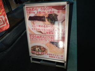 ほりうち@新橋 (2)