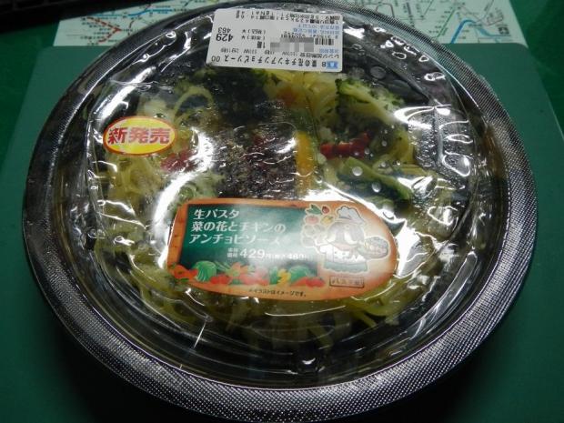 菜の花と鶏肉のアンチョビソース (1)