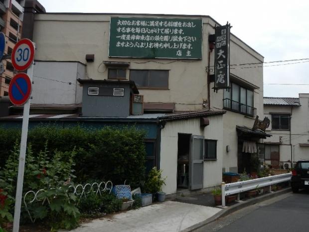 5-20大正庵 (1)