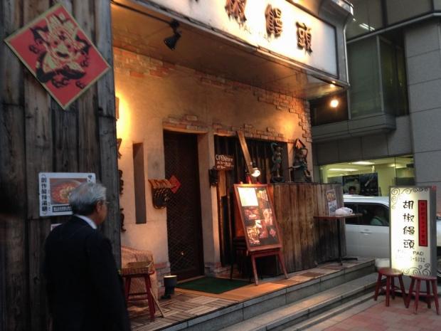 胡椒饅頭 (1)