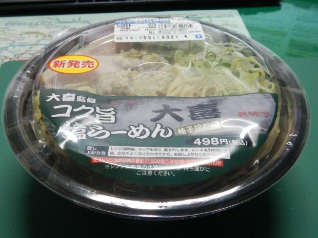 塩ラーメン (1)