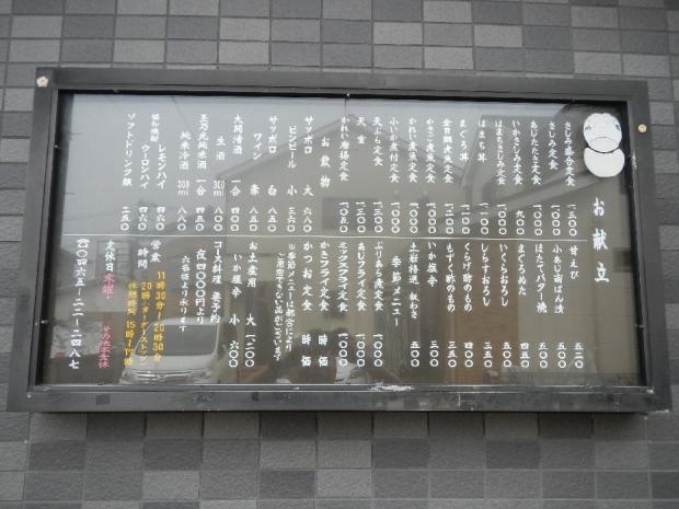 こじま食堂@早川 (4)