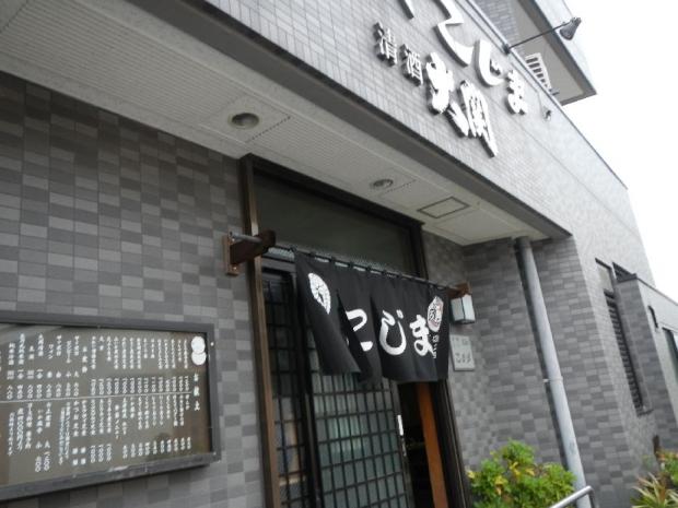 こじま食堂@早川 (5)