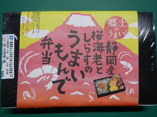 桜エビとしらすのうまいもんで弁当 (1)