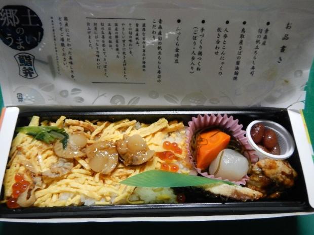 帆立ちらし弁当 (2)