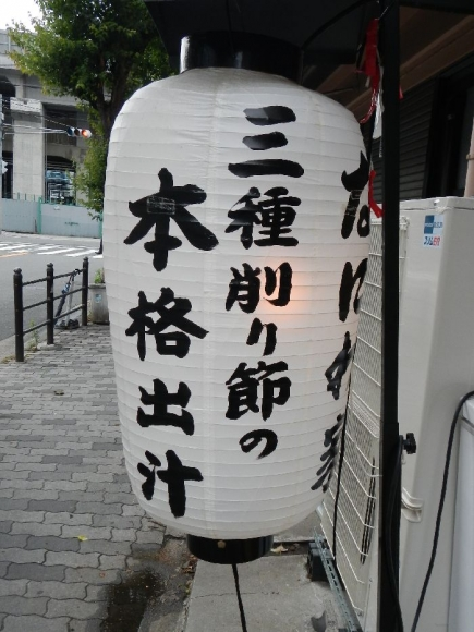 なにわ家@新大阪 (5)