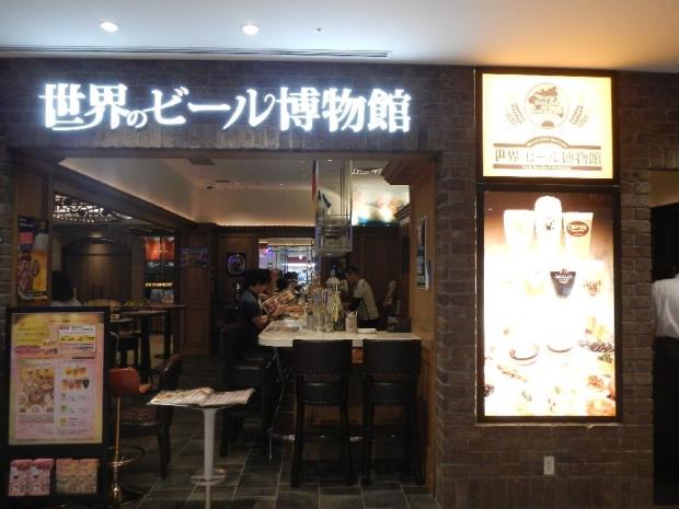 世界のビール博物館@大阪 (6)