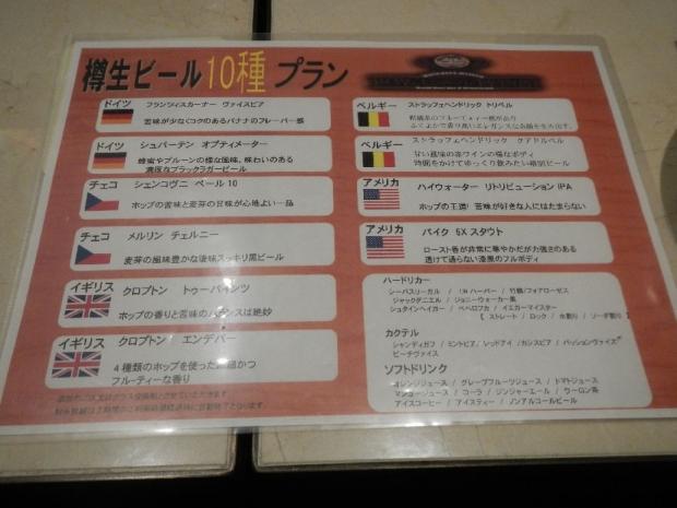 世界のビール博物館@大阪 (8)