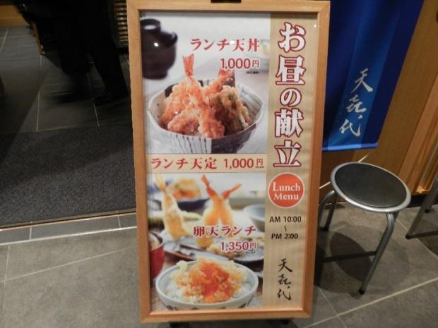 天喜代@東京駅 (3)