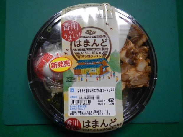 いりこだし塩ラーメン (1)