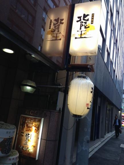 北陸王 (1)