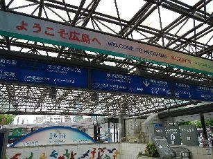 広島風景 (1)