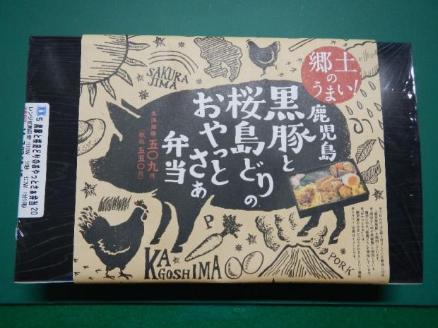 黒豚と桜島とりのおやっとさぁ弁当 (1)