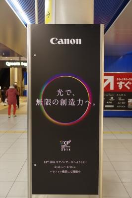 CP+2014A (1)