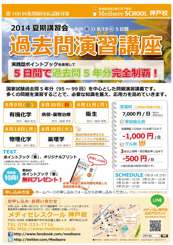 2014神戸校夏期講習会