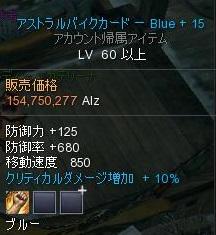 バイク+15 2台目