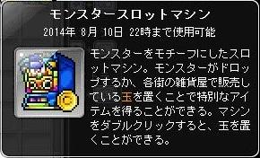 20140515ss2.jpg