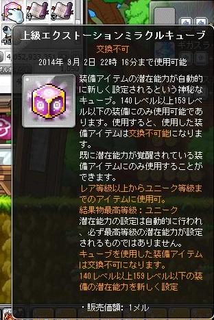20140827ss1.jpg