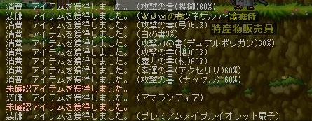 Maple140329_074128.jpg
