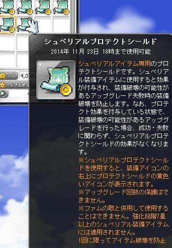 Maple140827_012447.jpg