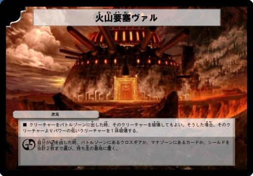 火山要塞ヴァル3