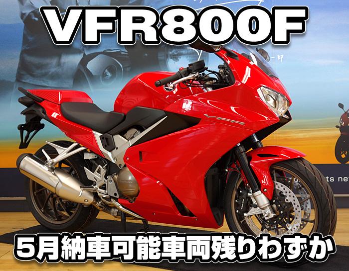 mimi1405_vfr800f_1.jpg