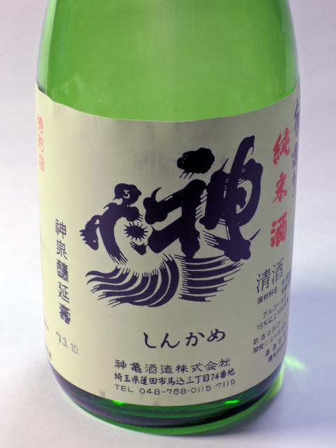 神亀_純米酒