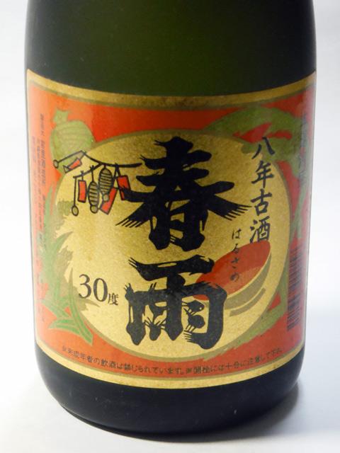春雨八年古酒