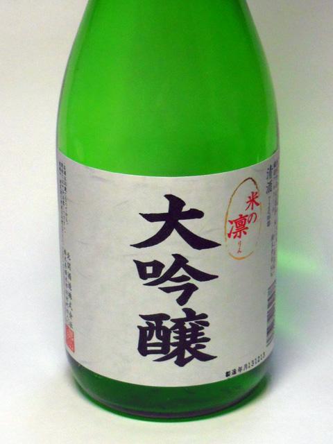 米の凛_大吟醸