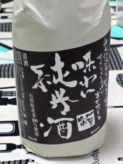 加賀山水_味わい純米酒