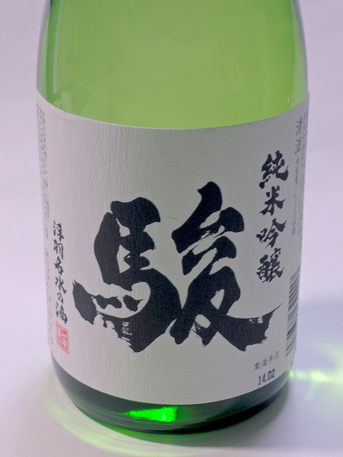 磯乃澤 純米吟醸「駿」