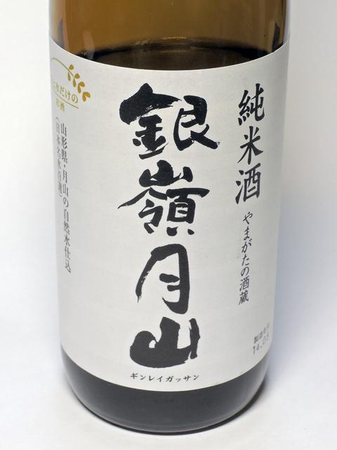 銀嶺月山_純米酒