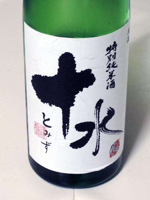 十水_特別純米酒