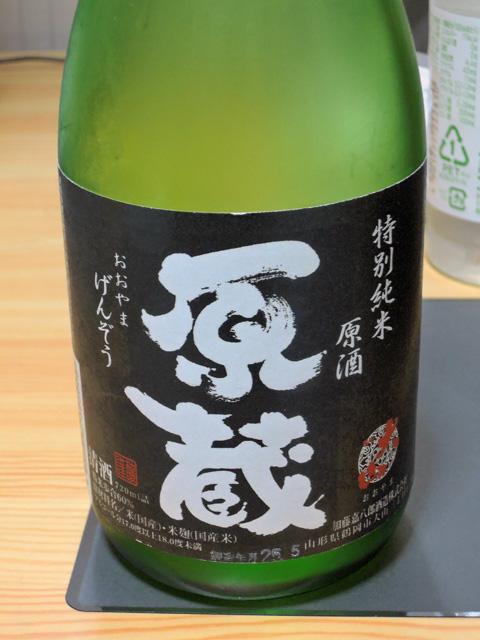 大山原蔵_特別純米原酒