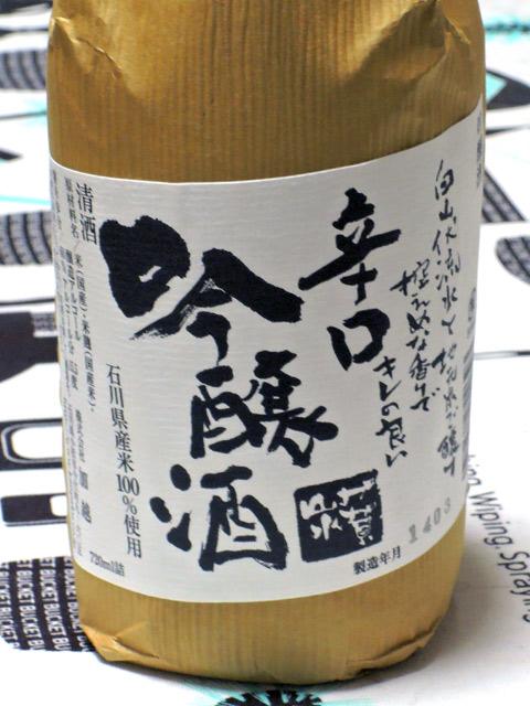 加賀山水_辛口吟醸酒
