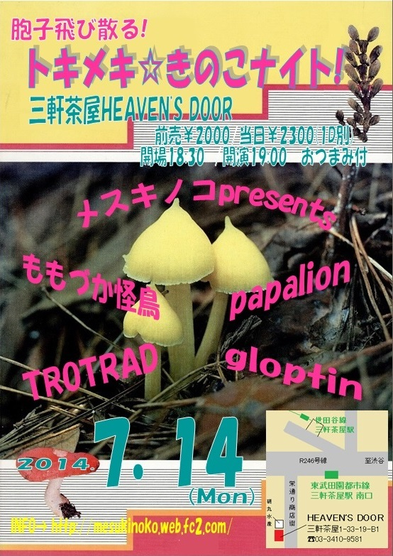 mesukinoko0714.jpg
