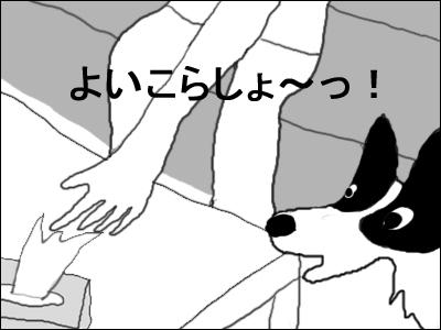 よいこらしょ~っ!
